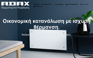 ADAX - Θερμοπομποί Νορβηγίας